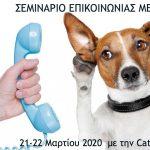 Σεμινάριο Επικοινωνίας με τα Ζώα για αρχαρίους